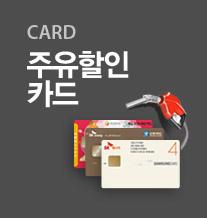 주유할인카드