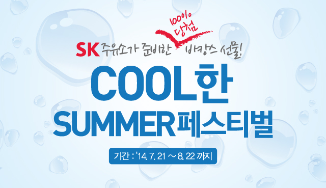 COOL한 S