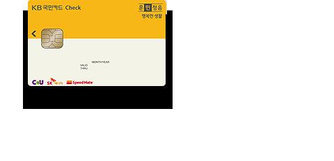KB국민 민체크카드