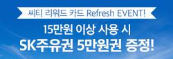 씨티 리워드 카드 Refresh 이벤트