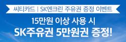 씨티카드 SK엔크린 주유권 증정 이벤트