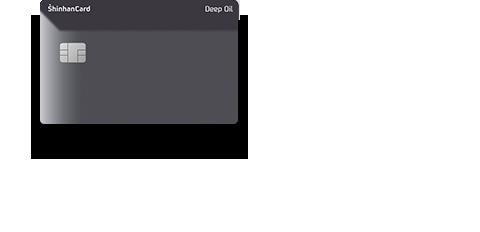 신한 Deep Oil 카드