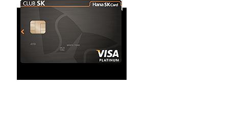 CLUB SK 하나카드