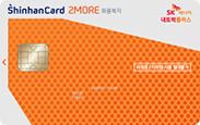 신한 2more 화물복지카드