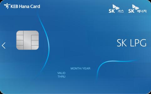SK LPG 하나카드