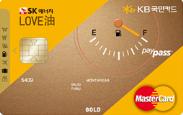 SK에너지 러브유 KB국민카드