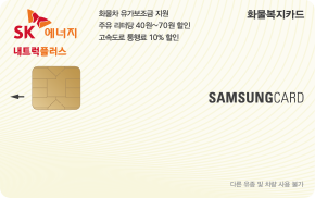 SK에너지 화물복지 삼성카드