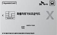 현대카드X-화물차유가보조카드(SK에너지)