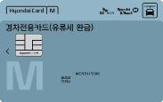현대카드M–경차전용카드 (유류세환급)