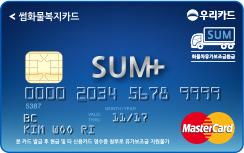 썸(SUM) 화물복지카드