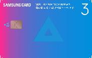 삼성카드 3V3