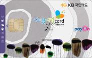 KB국민 내고장사랑카드