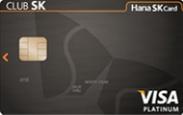 CLUB SK 카드