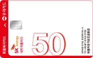우리 50화물복지카드