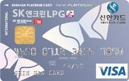 SK엔크린 LPG카드