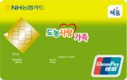 NH채움 도농사랑가족 카드