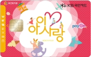 KB국민 아이사랑 카드