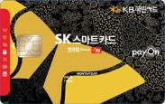 SK스마트 KB국민카드