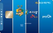 KB국민 U축구사랑카드