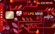 SK LPG 세이브 KB국민카드