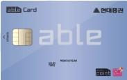 현대증권able체크카드